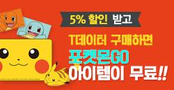 T데이터 포켓몬go 패키지판매