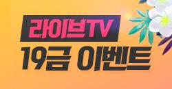 라이브TV  19금 이벤트