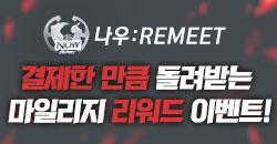 나우:REMEET 이벤트