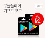 구글기프트코드