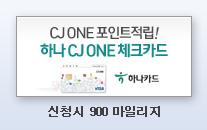 하나 CJ ONE카드