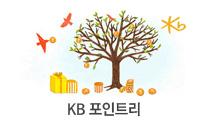 KB 포인트리