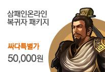 삼패인온라인