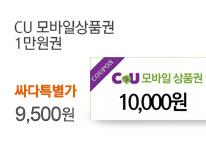 CU 상품권