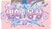 연희몽상19